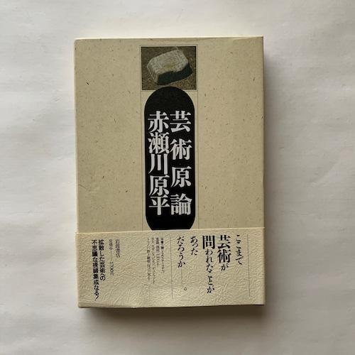 芸術原論 / 赤瀬川 原平