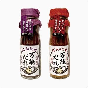 にんにく万能ダレ - 醤油・味噌