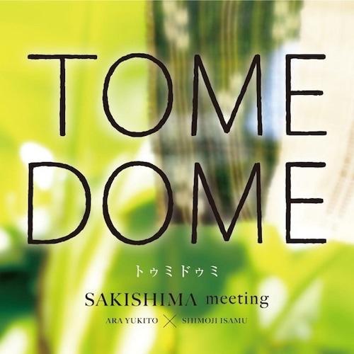 TOME DOME [トゥミドゥミ]SAKISHIMA meeting