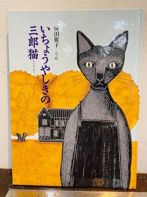いちょうやしきの三郎猫  成田雅子 作・絵