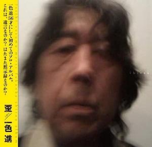 歪 (issiki susumu meets fukuoka shirou album) / 一色進