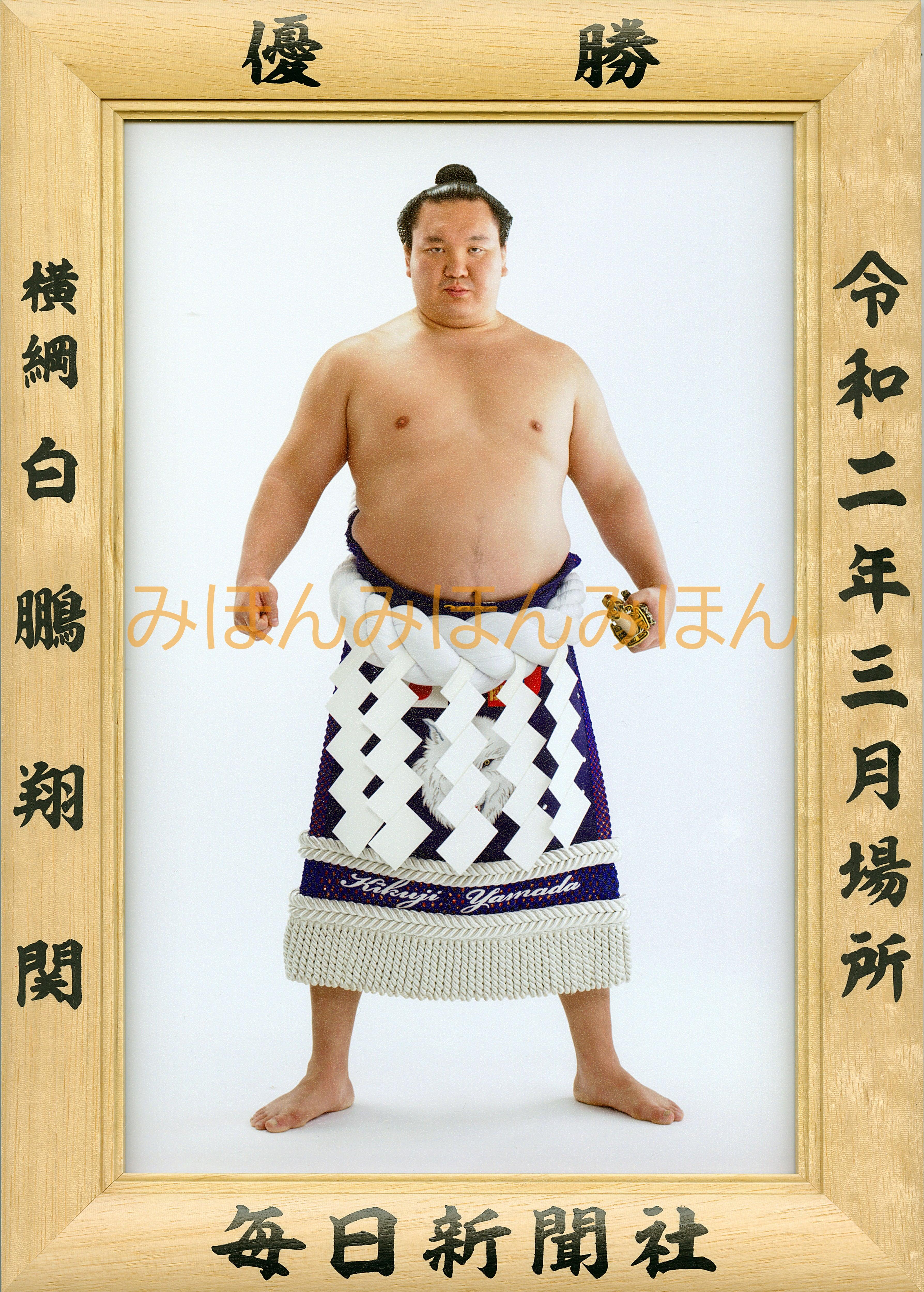令和2(2020)年3月場所優勝 横綱 白鵬翔関(44回目の優勝)