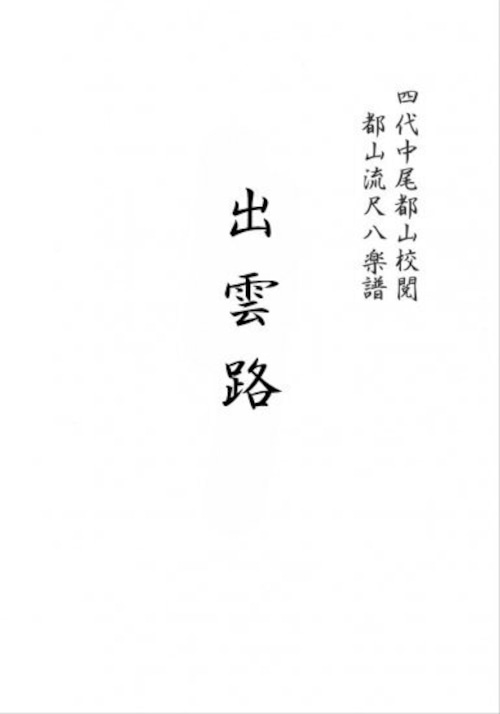 T32i463 出雲路(尺八/船川利夫/楽譜)