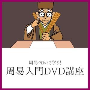 周易タロットで学ぶ「周易入門DVD講座」