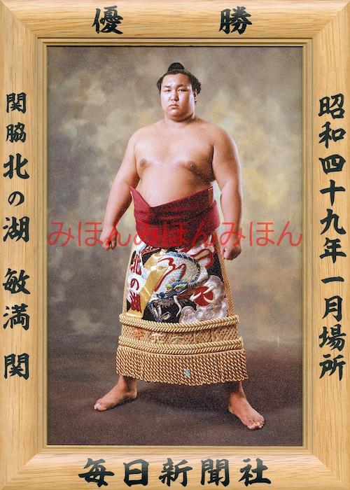 昭和49年1月場所優勝 関脇 北の湖敏満関(初優勝)
