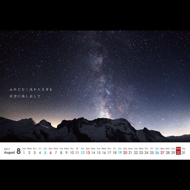2017 卓上カレンダー