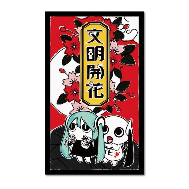 ピノキオピーベストアルバム寿リリースパーティ「文明開花」メッセージカード - メイン画像