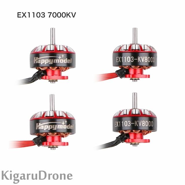 【モーター1個売り】LarvaX用他 Happymodel SE1103S 7000KV 2-3S 4ホール ブラシレスモーター1個