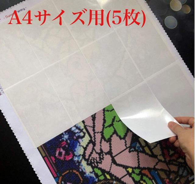 再入荷‼️A4サイズ【剥離紙 5枚セット】ダイヤモンドアート