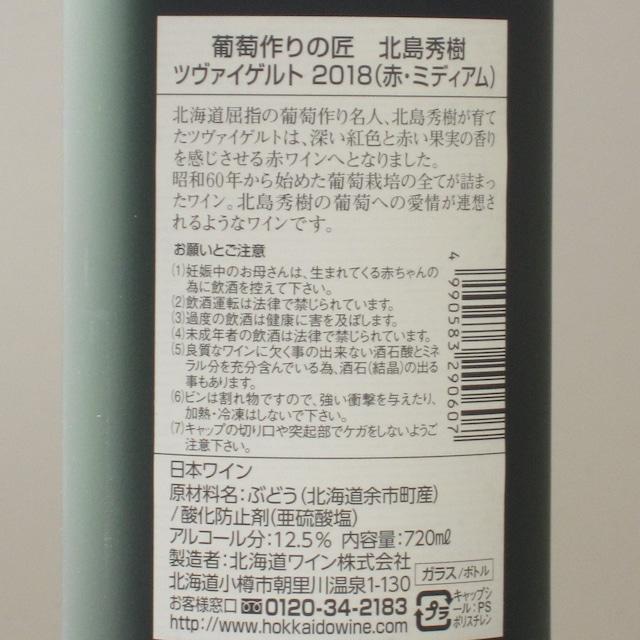 北海道 北海道ワイン 葡萄作りの匠 北島秀樹ツヴァイゲルト`18
