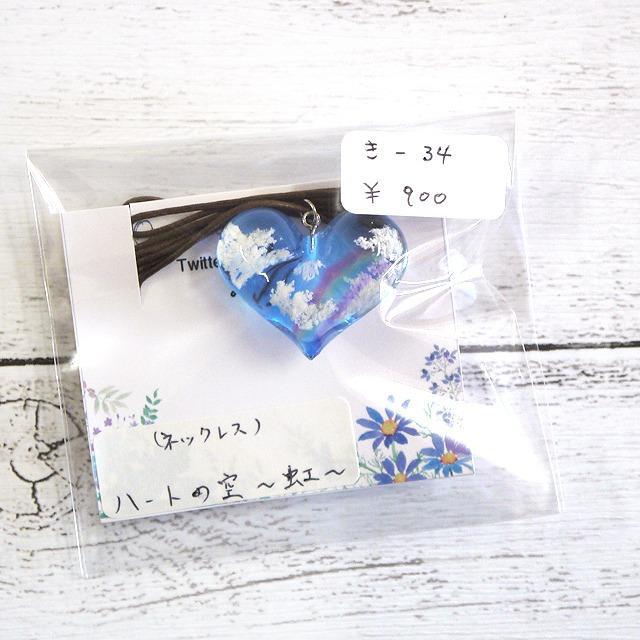 reina様専用【みやぶ】ハートの空/ネックレス