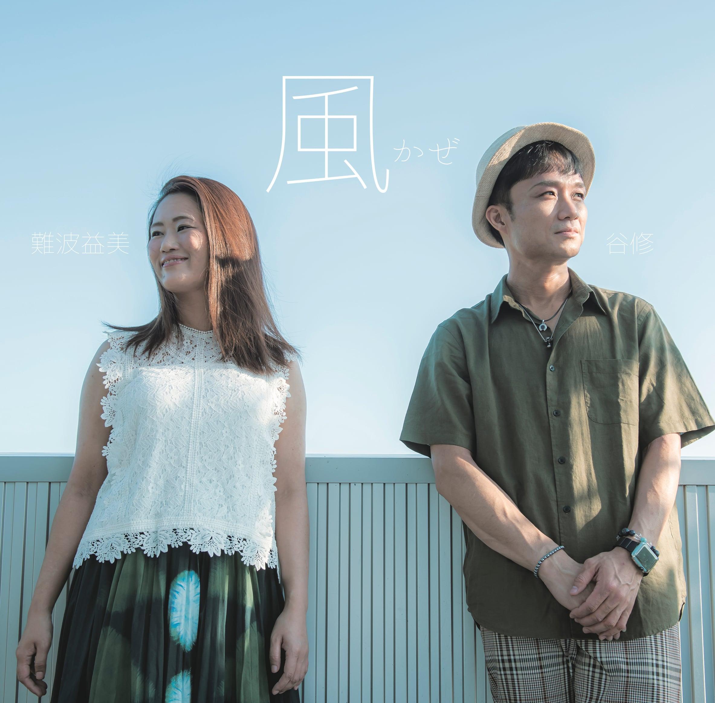 谷修・難波益美 共作アルバム「風」