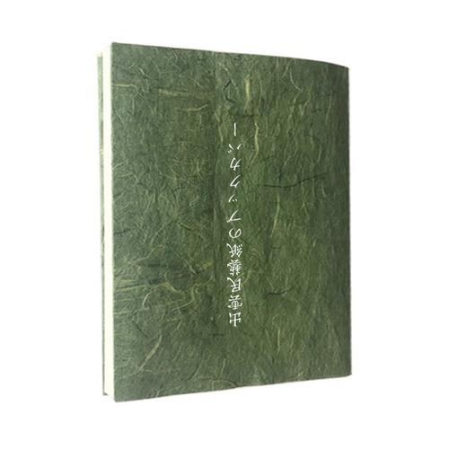 和紙のブックカバー【雲竜】若葉