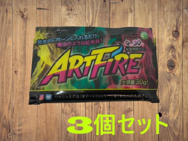 【焚火の炎がカラフルに!!】アートファイヤー3個セット