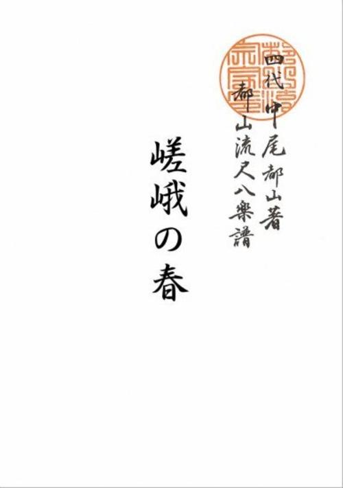 T32i252 嵯峨の春(尺八/松浦検校/楽譜)