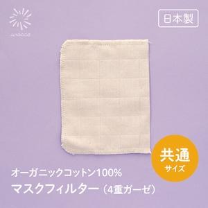 <化学物質過敏症・アレルギー対応>マスクフィルター オーガニックコットン100% ダブルガーゼ