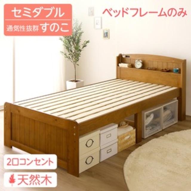 カントリー調 天然木 すのこベッド セミダブル(ベッドフレームのみ)布団対応 高さ調整可能 大容量ベッド下収納 『Ecru』 エクル ライトブラウン【代引不可】