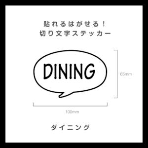 貼れるはがせる!ふきだしカッティングシート「DINING」