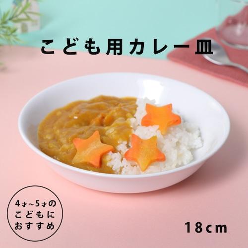 強化磁器 18cm 深皿 ホワイト【1017-0000】