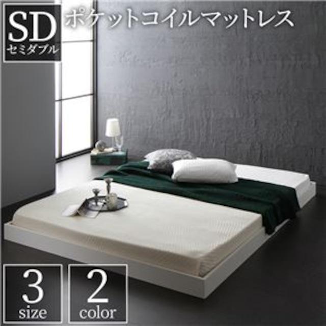 ベッド 低床 ロータイプ すのこ 木製 コンパクト ヘッドレス シンプル モダン ホワイト セミダブル ポケットコイルマットレス付き