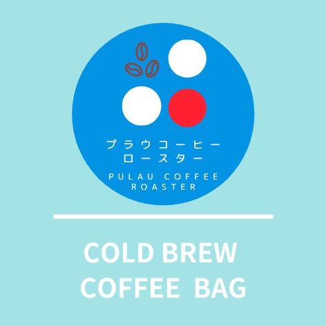 4個入り 水出しコーヒー <コールド ブリュー コーヒーバッグ>