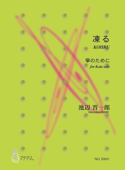 I0001  凍る (箏/池辺 晋一郎/楽譜)