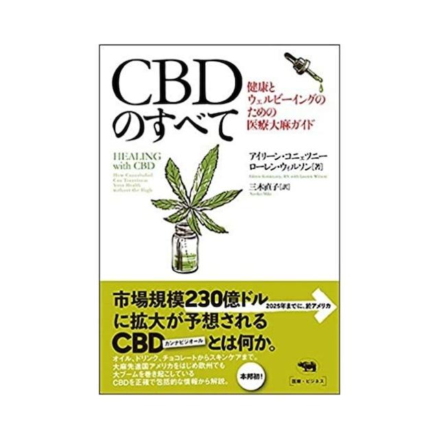 【送料無料】CBDのすべて - 健康とウェルビーイングのための医療大麻ガイド - アイリーン・コニェツニー、ローレン・ウィルソン