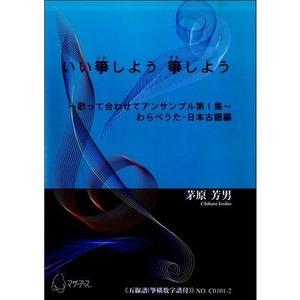 C0101-2 いい箏しよう 箏しよう(箏/茅原芳男/楽譜)