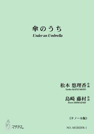 M3202FR-1 傘のうち テノール版(歌曲/松本悠理香/楽譜)