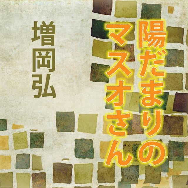 [ 朗読 CD ]陽だまりのマスオさん  [著者:増岡弘]  [朗読:増岡弘] 【CD3枚】 全文朗読 送料無料 オーディオブック AudioBook