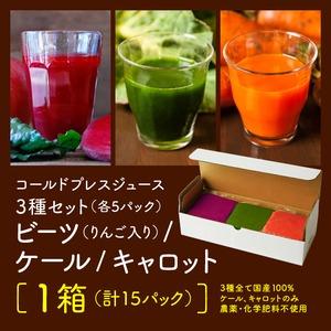 コールドプレスジュース ビーツ&アップル・ケール・キャロット(各5パック 計15パック入り・急速冷凍)