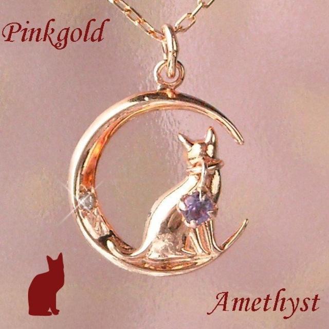 ネックレス アメジスト 2月誕生石 ねこ 月 天然ダイヤモンド 10金ピンクゴールド レディース