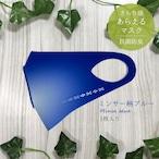あらえるマスク 抗菌・防臭加工|ミンサー柄ブルー(1枚入り) Shining mask
