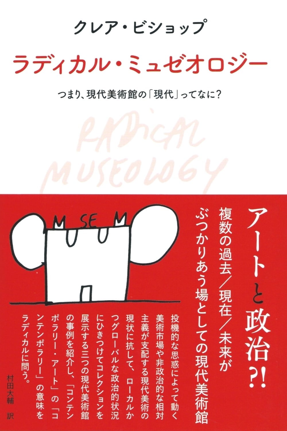 ラディカル・ミュゼオロジー つまり、現代美術館の「現代」ってなに?