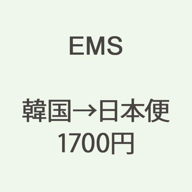 EMS 韓国→日本便 発送代金