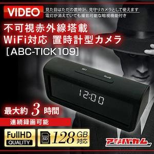 不可視赤外線塔載 WiFi対応 置時計型カメラ ABC-TICK109