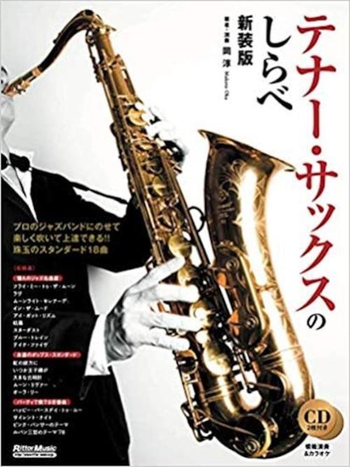 テナー・サックスのしらべ[新装版](2CD付)