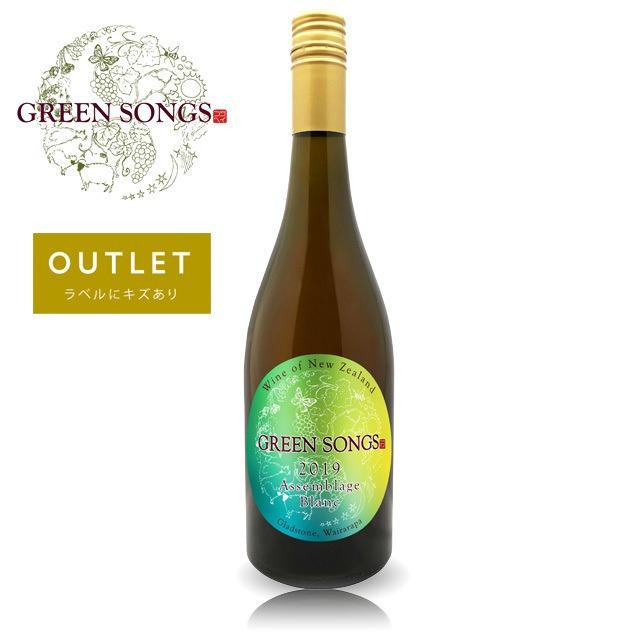 【アウトレット】Green Songs Assemblage Blanc 2019 / グリーンソングス アッサンブラージュブラン