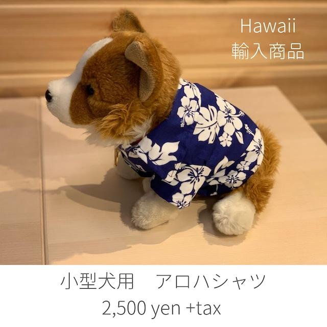 ハワイ限定商品を安心の国内配送で!犬用アロハシャツ 小型犬用 ハワイアン