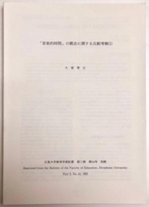Ti005 「音楽的時間」の概念に関する比較考察(1)(久留 智之/論文)