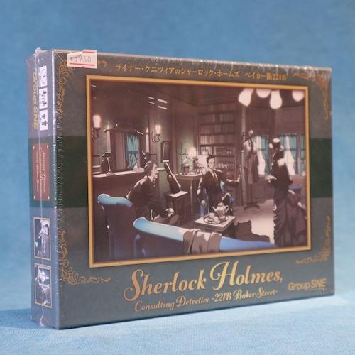 ライナー・クニツィアのシャーロック・ホームズ ベイカー街221B 日本語版