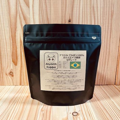 ブラジル ブルボン100%  カショエイラ農園 Qグレード 150g