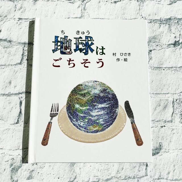 地球はごちそう【こども】