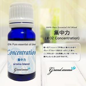 集中力 (#02 Concentration) 10mlアロマオイル