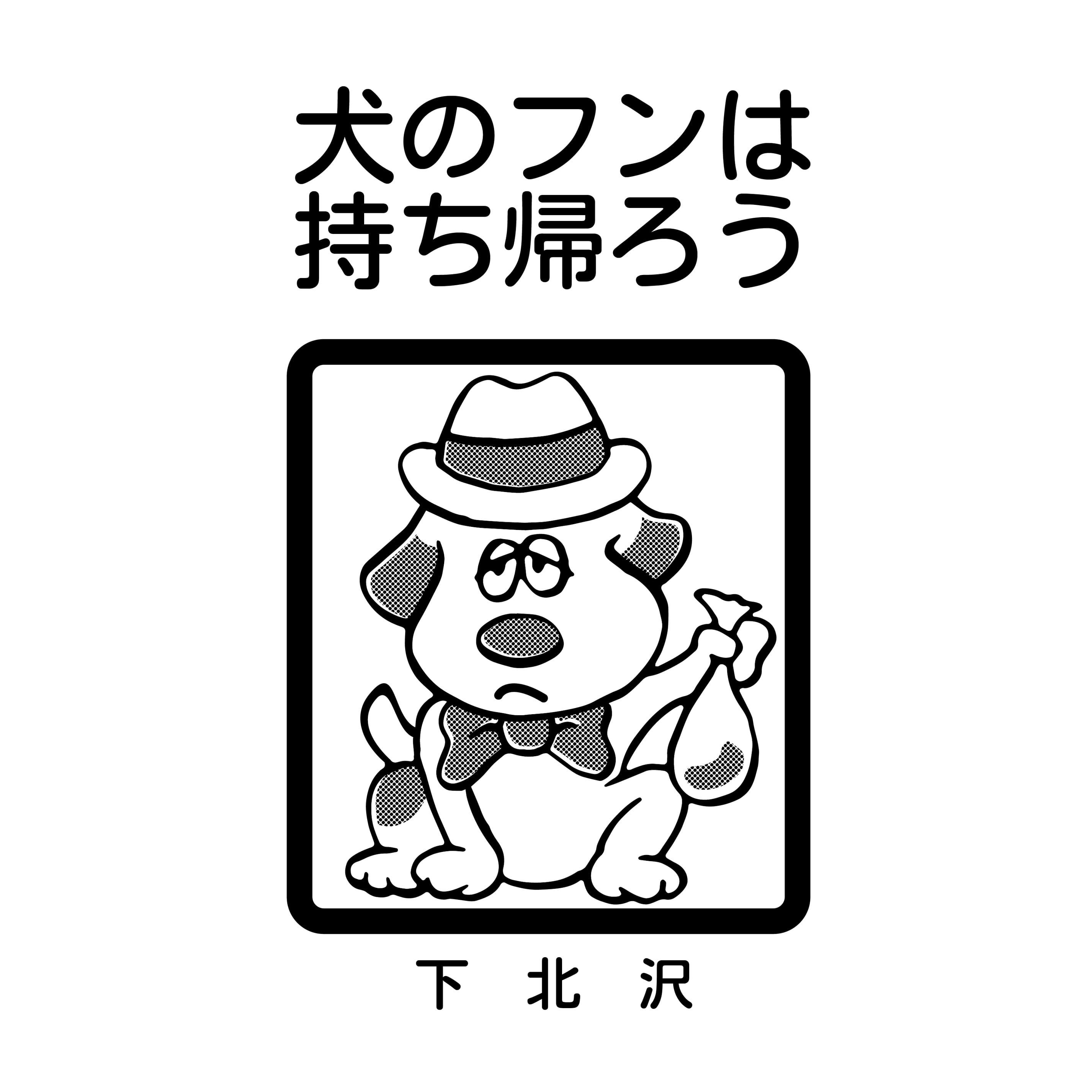 犬の看板キーホルダー/ブックマート川太郎