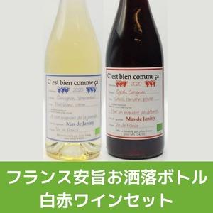 【送料無料】フランス安旨お洒落ボトル白赤ワインセット【冷蔵便】