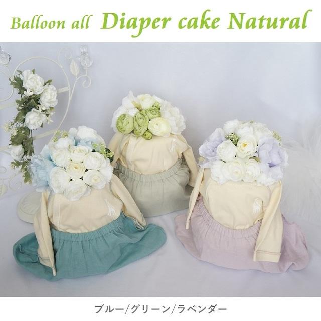 出産祝い ベビーシャワーに! 可愛くてお着替えしやすい日本製ベビー服が入ったおむつケーキ (ナチュラル)(送料無料)