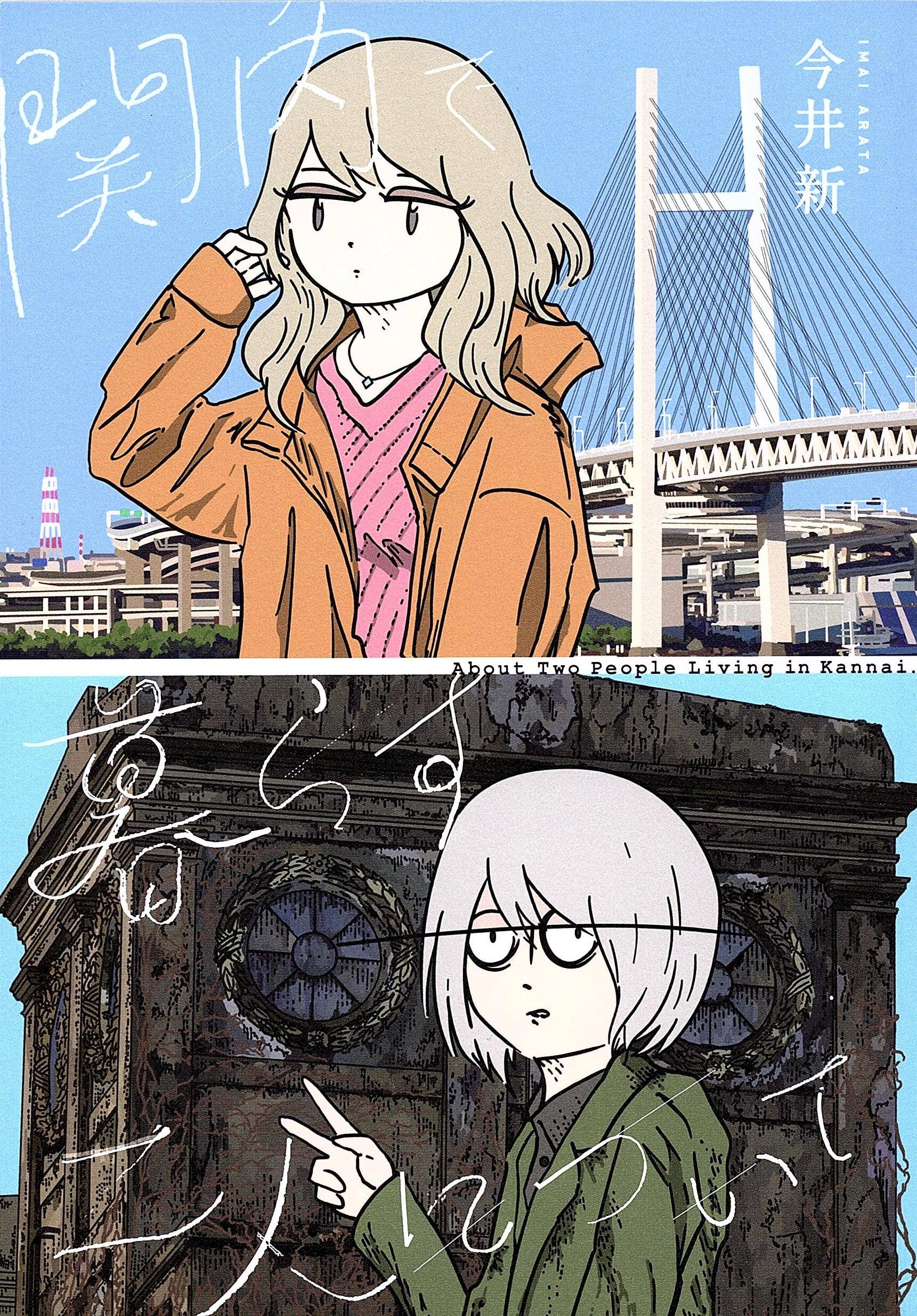 今井新 / 漫画「関内で暮らす二人について」