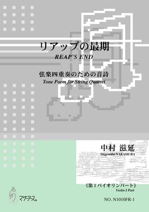 N1010FR リアップの最期(弦楽四重奏/中村滋延/楽譜)