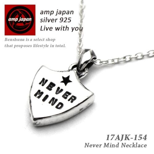 """AMP JAPAN/アンプジャパン   シルバークレストネックレス """"Never Mind Necklace"""" 17AJK-154"""